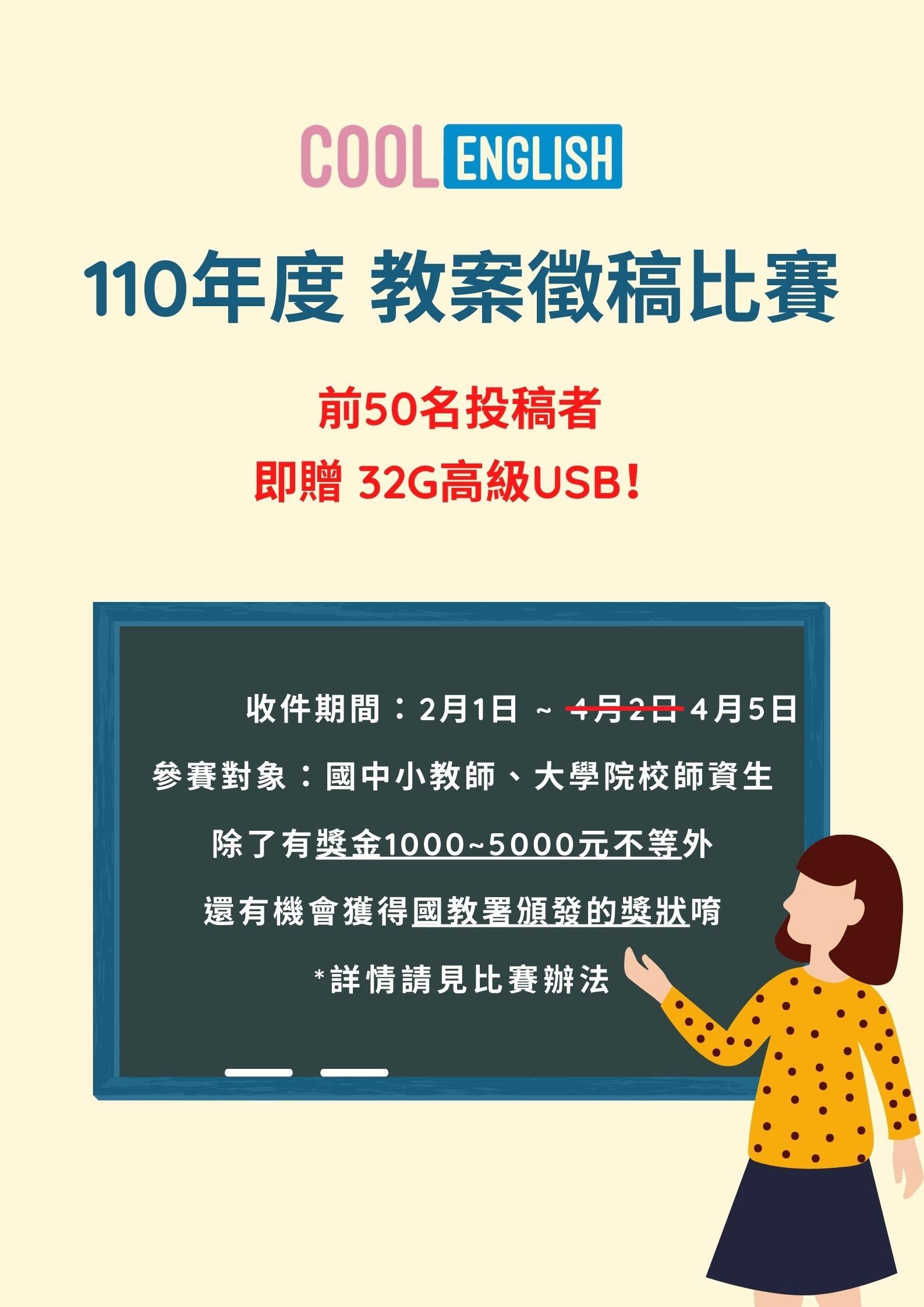 110年度教案徵稿-0405